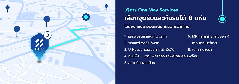 HAUP-ONE-Way-มีที่ไหนบ้าง-(07-10-2020)-T