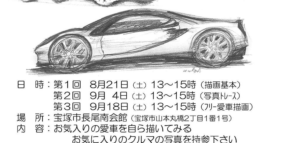 デザイン教室 「愛車 を 愛でる」 デザイナーWADAと一緒に 愛車をカッコ良く描いてみよう
