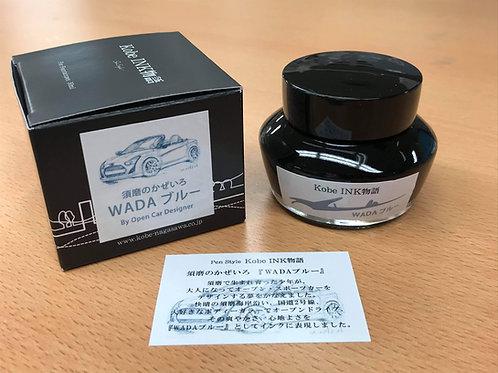 Kobe INK物語 須磨のかぜいろWADAブルー+からっぽペン(残り8セット)