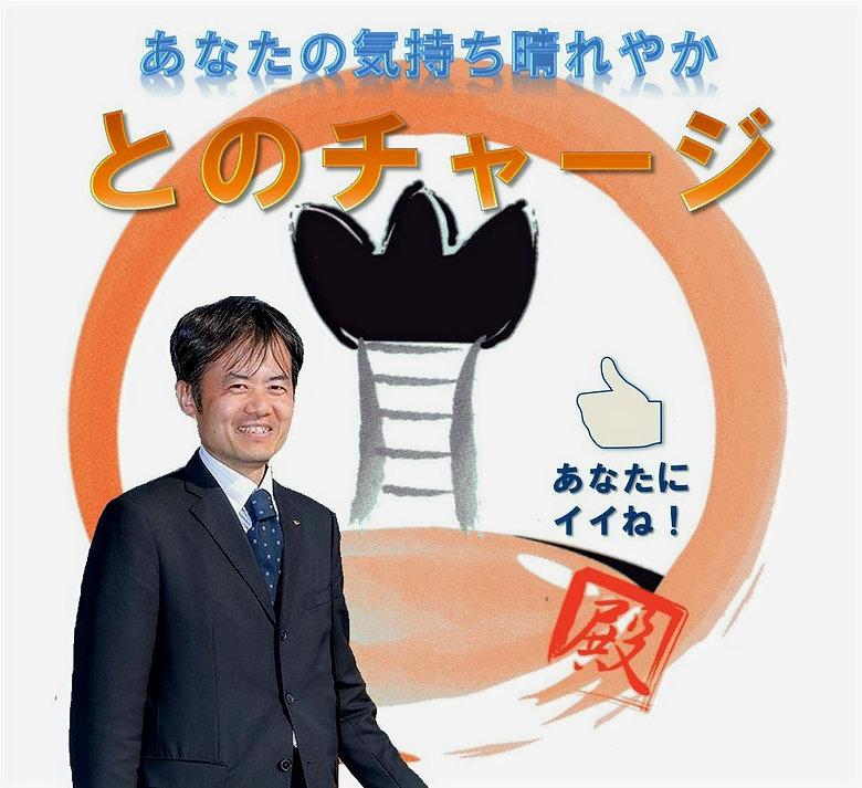 Tono_Charge_Logo_edited.jpg