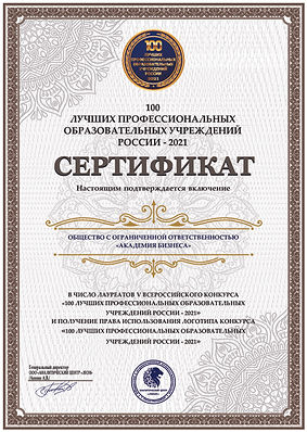 сертификатп.jpg