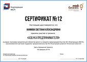 сертификаты цпп1-1-12.jpg