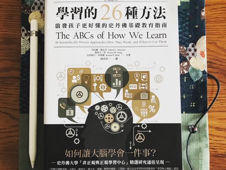 【偷讀時光】如何讓大腦學會一件事?《學習的26種方法》好書推薦