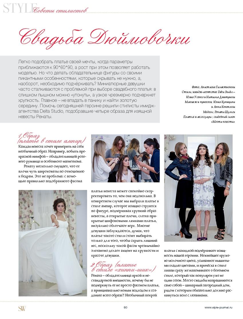 Style Wedding