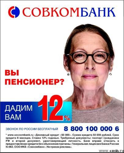 Совком банк