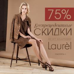Laurel для Fashion Insider