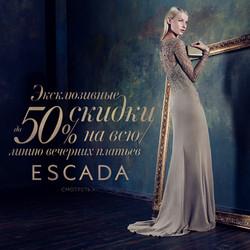 Escada для Fashion Insider