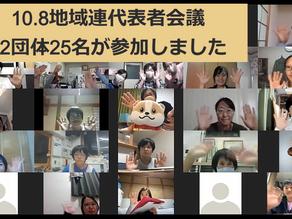 10.8地域連代表者会議がオンラインで開催されました。