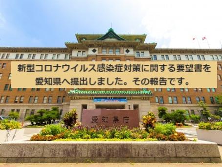 新型コロナウイルス感染症対策に関する要望書を愛知県へ提出しました。その報告です。