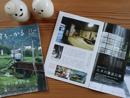 【 金谷町家 ー建物再生Laboー 】11/1発行の「すろーかる11月号」で紹介されました!