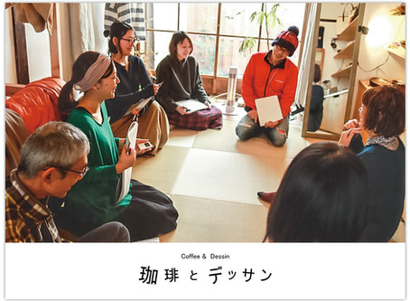 ■8/24「珈琲とデッサン」 ※要予約
