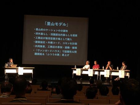 「里山住宅博inTSUKUBA2019」オープン記念セミナーに参加/建築家によるパネルディスカッション