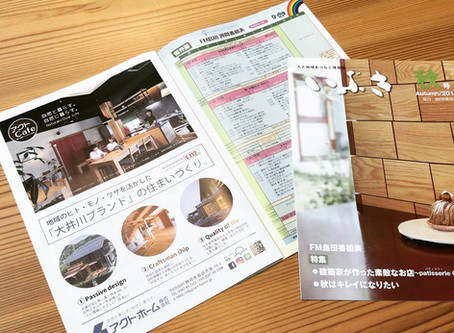 ■10/15発行「いぶき 秋号」に掲載されました!/㈱FM島田・人と地域をつなぐ情報誌