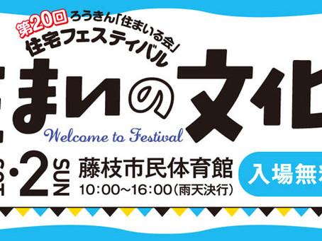 6/1・2 第20回ろうきん「住まいる会」住宅フェスティバルに参加します。