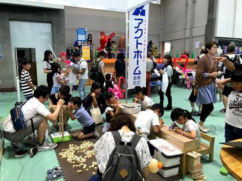 「住まいの文化祭」にお越しいただき、ありがとうございました。