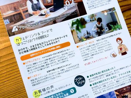 「アクトカフェニュース」 2月号 発行しました! /暮らしと住まいの情報ステーション