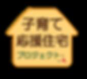 子育て応援住宅プロジェクトロゴ.png