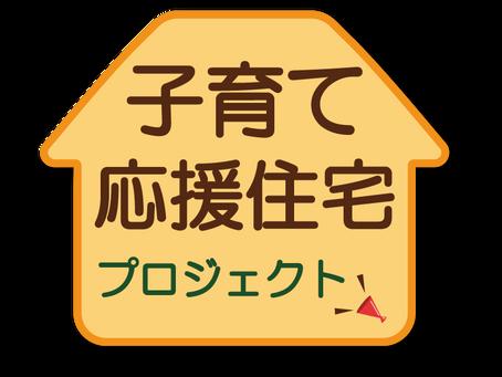 「子育て応援住宅」プラン発表!!