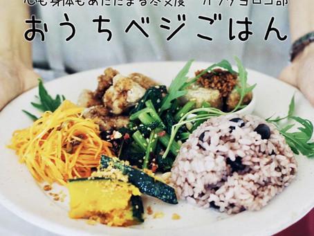 【一般企画イベント】4/19おうちベジごはん1Daycafe