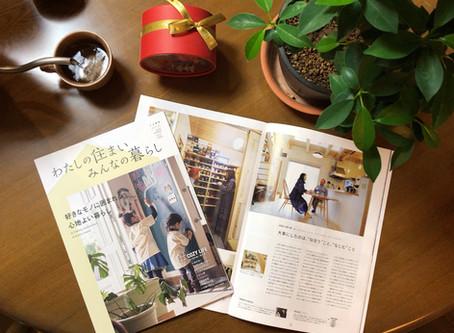 ■4/27発行『わたしの住まい みんなの暮らし』COZY LIFE 02として弊社施工作品が紹介されています!