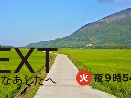 「 the NEXT ステキなあしたへ 」静岡第一テレビ 放送:10/5㈫ pm10:54~57