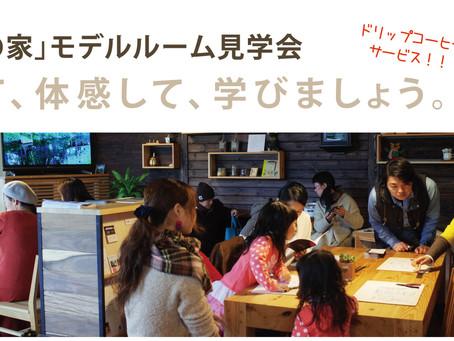 ■11/25~30「木の家」モデルルーム見学会&相談会「居心地のいい住まいとは?」【予約制】【相談無料】