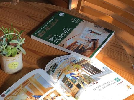 「大井川の木」の香りと温もりに 私たちらしい未来をブレンド / 家を建てるときに読む本・11/6 発行