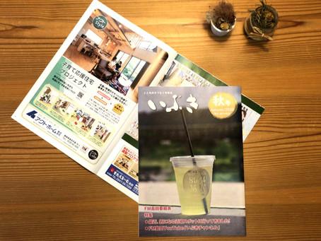 「いぶき」秋号に掲載/子育て応援住宅プロジェクト