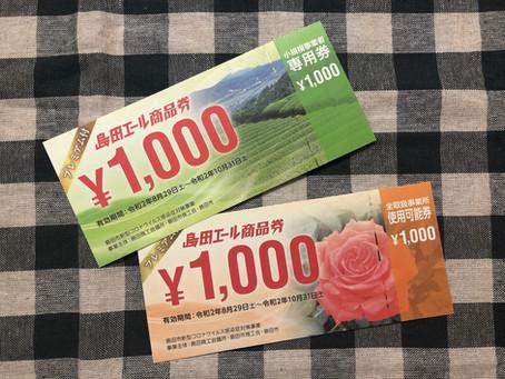 プレミアム付 島田エール商品券を購入してみました