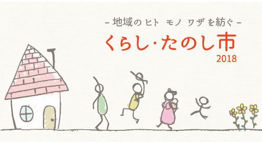 くらし・たのし市2018/5/19・21(土・日)に開催します!