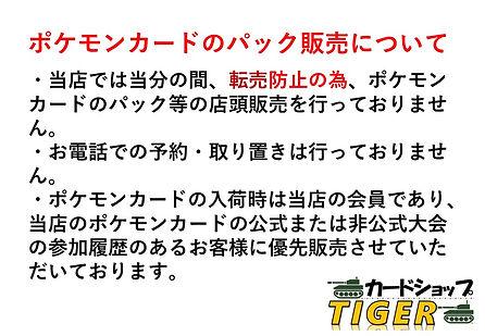 ポケモンカード パック販売について.jpg