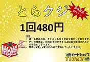 新くじ ポップ.jpg