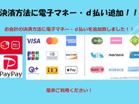 決済方法に電子マネーとd払いが追加!!