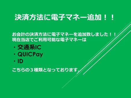 本日から決済方法に電子マネーが追加!!