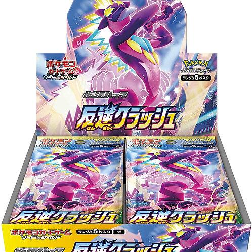 ポケモンカードゲーム ソード&シールド 拡張パック 「反逆クラッシュ」(BOX)の複製