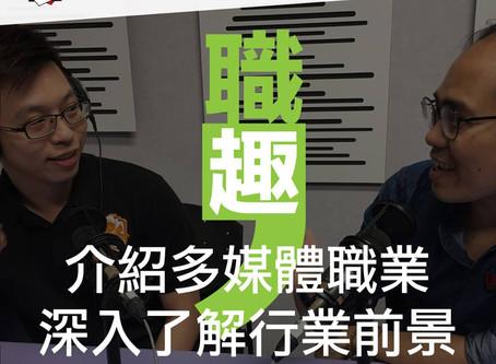 HKMMDA 節目#職趣多媒體