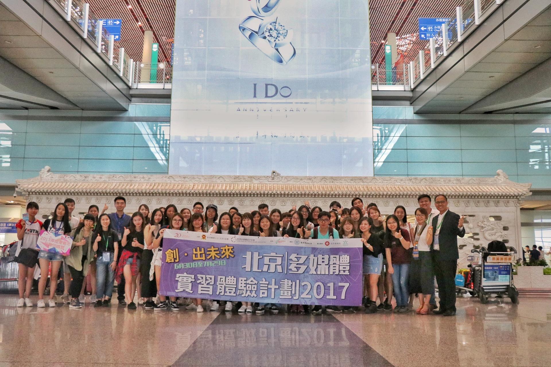 北京多媒體實習體驗計劃2017_16