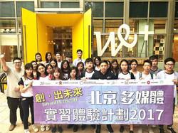 北京多媒體實習體驗計劃_企業交流2