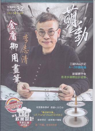 萌動雜誌訪問(ISSUE 32)