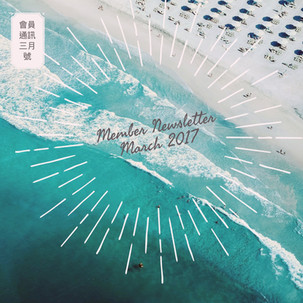 Membership March 2017 三月會員通訊號