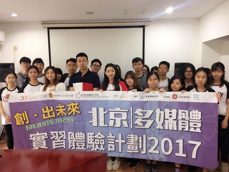 北京多媒體實習體驗計劃_企業交流