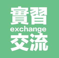 HKMMDA_exchange-01.jpg