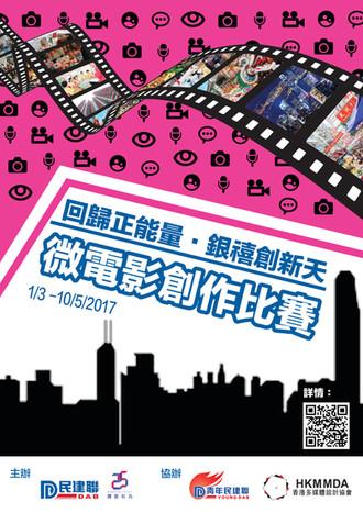 「 回歸正能量.銀禧創新天 」微電影創作比賽於4月5日截止報名啦!