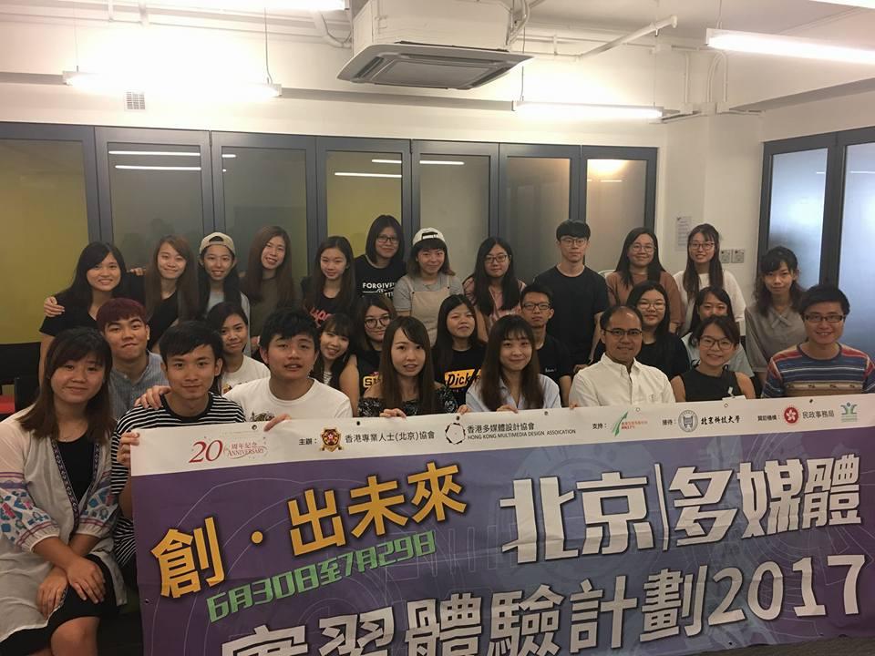 北京多媒體實習體驗計劃 完結禮