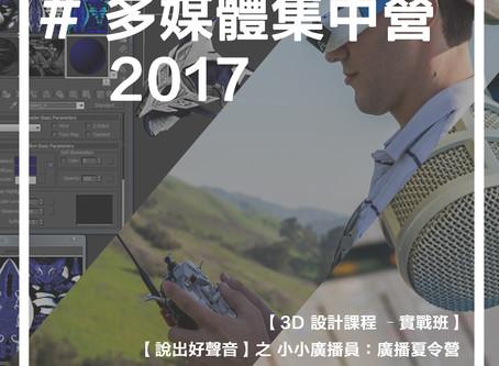 多媒體集中營2017