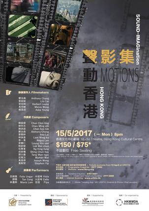 【聲影集:聲動香港】SOUND-IMAGination: Hong Kong Motions