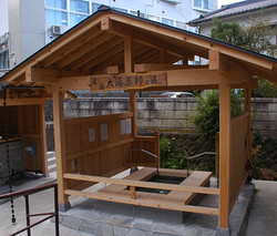 Ohyu-Yakusino-Yu(Foot-bath)