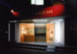 パティシエ TAKEMI 改装 リフォーム ケーキ屋 店舗 1階 RC コンクリート造 京都府 亀岡市 外観 夜景 シンプル