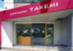 パティシエ TAKEMI 改装 リノベーション リフォーム ケーキ屋 店舗 1階 RC コンクリート造 京都府 亀岡市 外観 シンプル
