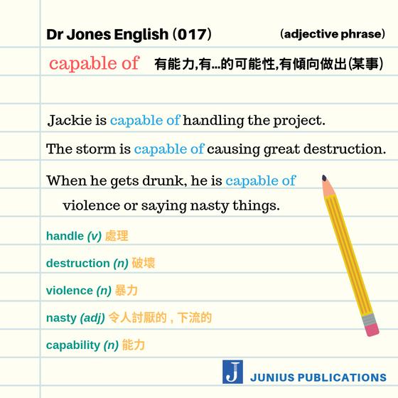 Dr Jones 英語教室 017